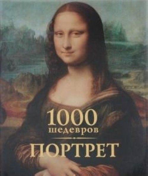 Портрет. 1000 шедевров