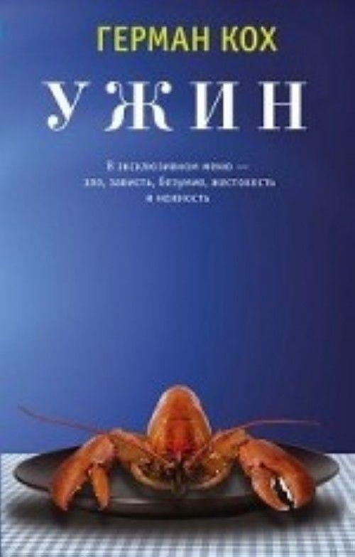 Uzhin (16+)