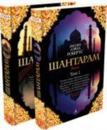 Shantaram (v 2-kh tomakh) (komplekt)