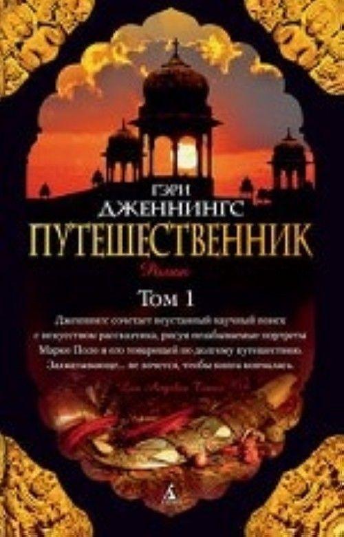 Путешественник (в 2-х томах) (комплект) (мягк/обл.)