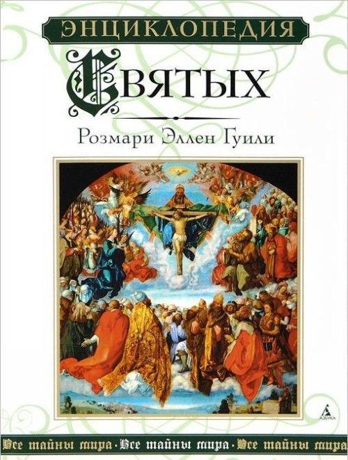 Энциклопедия Святых
