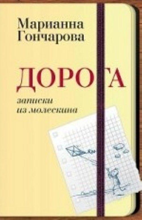 Дорога. Записки из молескина (мягк/обл.)