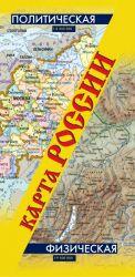 Политическая и физическая карта России