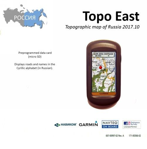 Topo East. Topographic Map of Russia with routing for Garmin GPS-navigators. Comes on SD/microSD card. 60 regions.