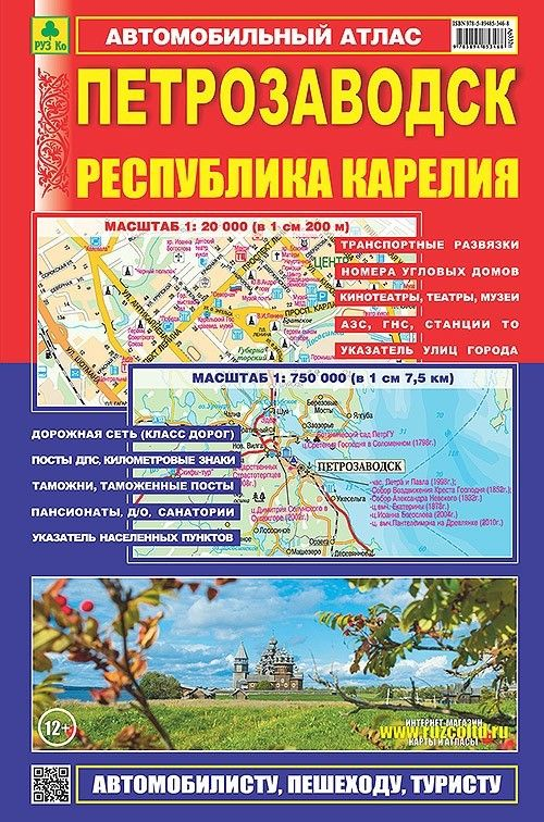 Автомобильный атлас. Петрозаводск. Республика Карелия