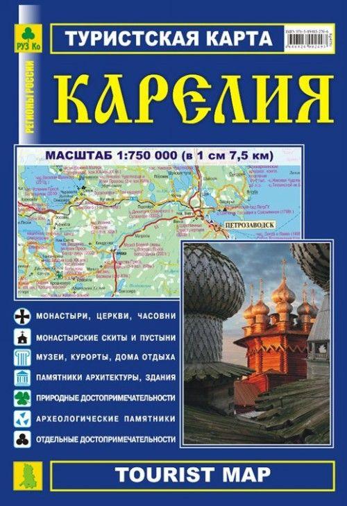 Туристская карта. Карелия 1:750 000