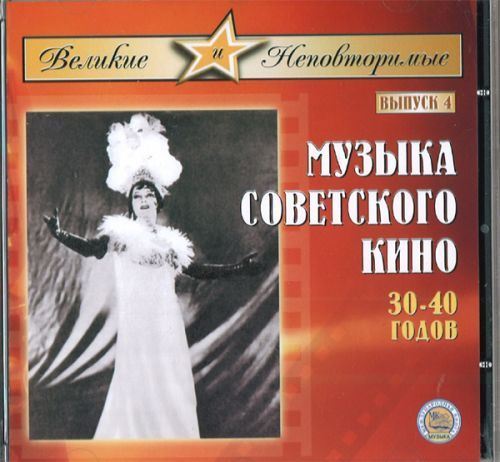 The Great and Unique. Vol. 4. Soviet Film Music of 1930s-1940s