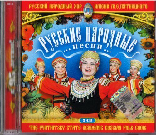 Russkie narodnye pesni. Russkij Narodnyj khor imeni M.E. Pjatnitskogo. (2 CD). Russian folk songs. Piatnitsky choir.