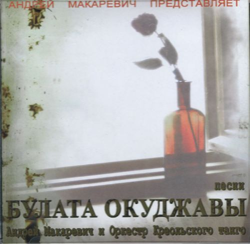 Pesni Bulata Okudzhavy.