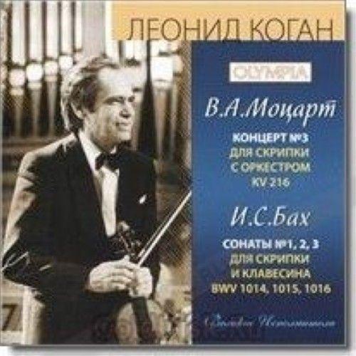 Leonid Kogan. Mozart: Concerto No. 3., J. S. Bach: Sonatas 1, 2, 3  for Violin and Harpsichord.