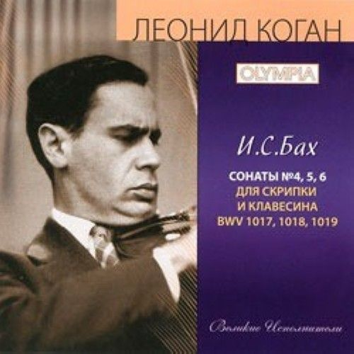 Leonid Kogan. Bach: Sonatas 4, 5, 6 for Violin and Harpsichord.