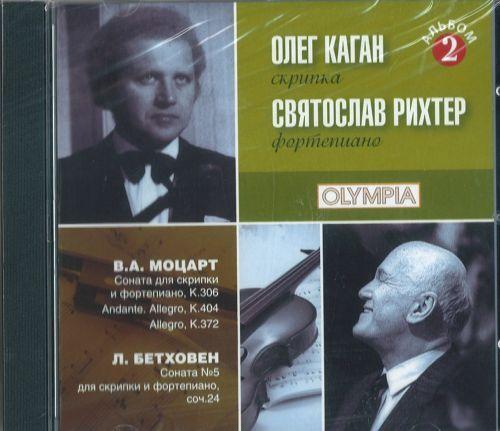 Sviatoslav Richter, Oleg Kagan - Sonatas for violin & piano. W. A. Mozart, sonata K.306. Beethoven: sonata No. 5 op.24