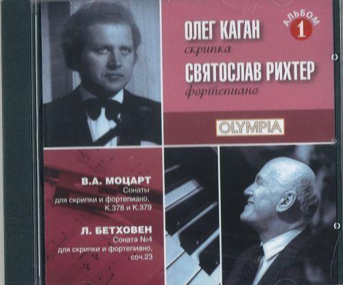 Sviatoslav Richter, Oleg Kagan - Sonatas for violin & piano. Mozart, Beethoven. Album 1