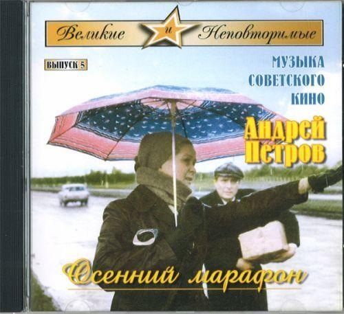 """The Great and Unique. Vol. 5. """"Autumn marathon"""". Music of Soviet cinema. Composer Andrei Petrov."""