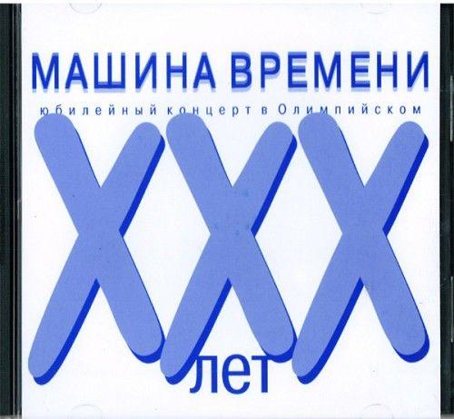 Машина времени. Юбилейный концерт в Олимпийском. ХХХ лет. (2 CD)