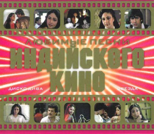 """Ljubimye pesni indijskogo kino-3. Muzyka k filmam """"Zvezda"""", """"Disko diva"""" / Music from Indian films-3. Disco DiWane, Star at all"""
