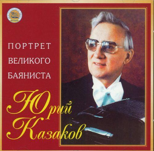 Yuri Kazakov. Portrait of great bayanist.