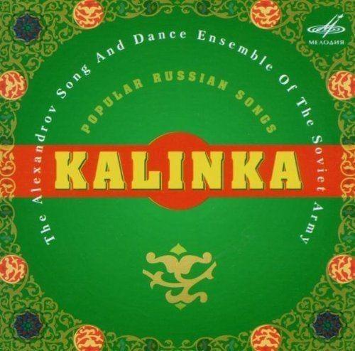 Kalinka - Alexandrov Song & Dance Ensable - Popular Russian Songs