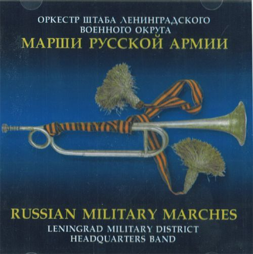 Russian Military Marches. Leningrad Military District Headquarters Band. Art Director and Chief Conductor Nikolai USCHAPOVSKY