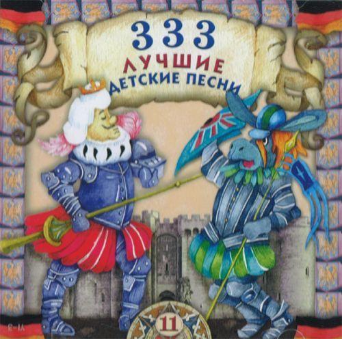 333 luchshie detskie pesni. Chast 11