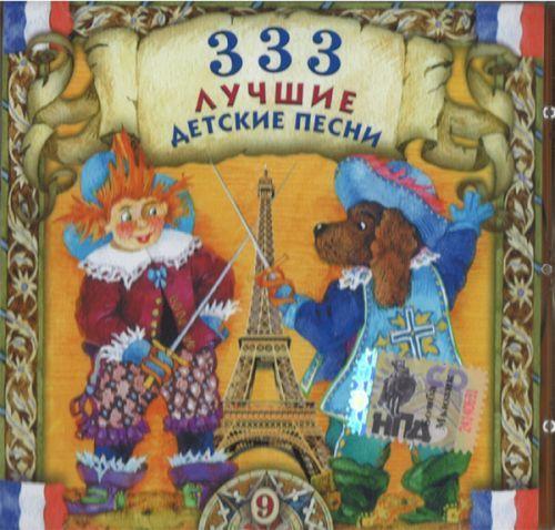 333 luchshie detskie pesni. Chast 9
