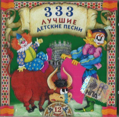 333 luchshie detskie pesni. Chast 12