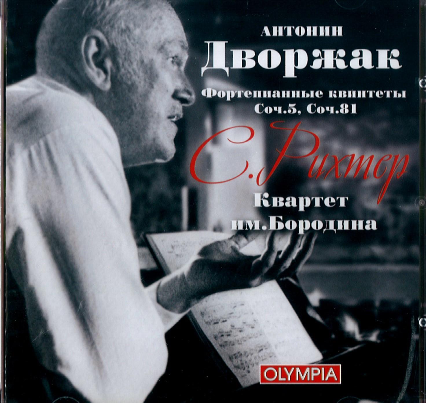 Sviatoslav Richter, Borodin Quartet. Dvorak. Piano Quintets in A, Op.5 & Op.81