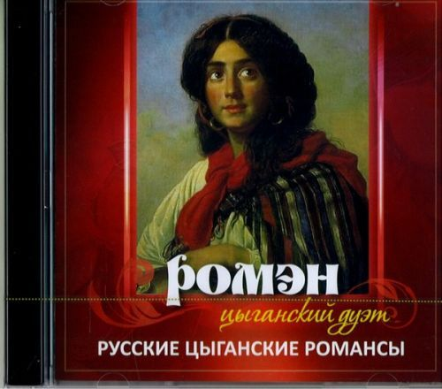 "Gipsy Duet ""Romen"". Russian gipsy romantic songs"