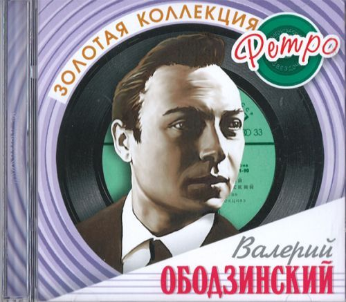 Valeri Obodzinski. Gold Collection of the Retro (2 CD)