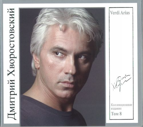 Dmitri Hvorostovsky collection. Vol. 8. Verdi Arias