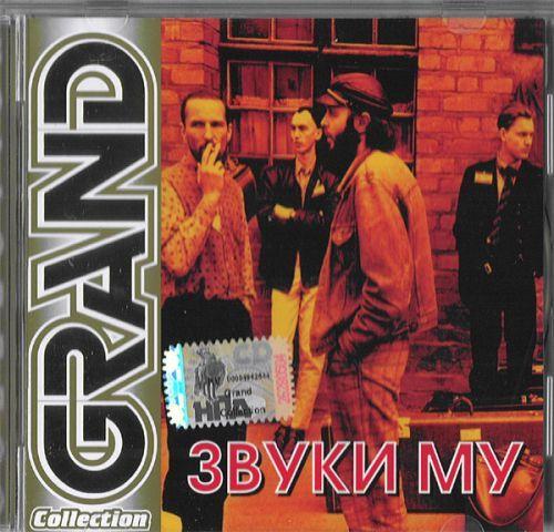 Grand Collection. Zvuki Mu