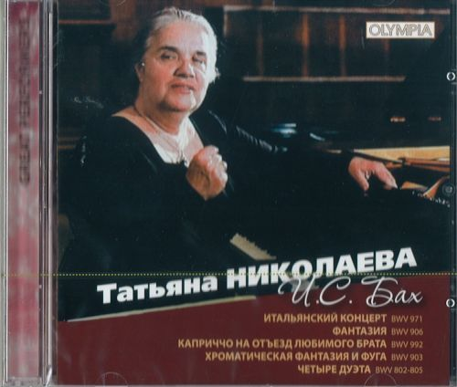 Tatiana Nikolayeva / J.S.Bach: Italian concerto; Fantasia; Capriccio; Chromatic fantasia and fugue.
