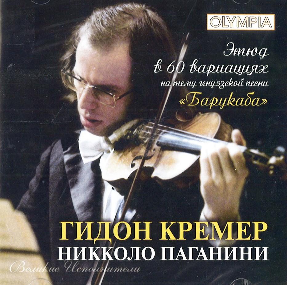 "Gidon Kremer. Niccolo Paganini. Etude In 60 Variationson The Genoese Air ""Barucaba"", Op. 14. Label No.: MKM172"