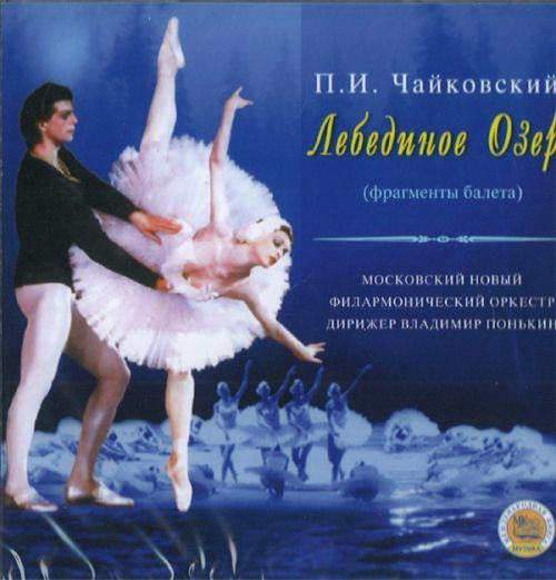 Tchaikovsky - The Swan Lake (fragments). Cond. Vladimir Ponkin