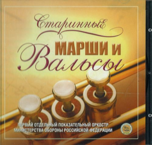 Old Marches and Waltzes. Russia Ministry Of Defense Brass Band.