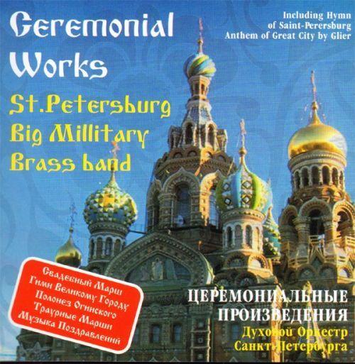 Ceremonial works. St. Peterburg Big Military Brass band.