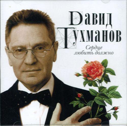 David Tukhmanov. Serdtse ljubit dolzhno