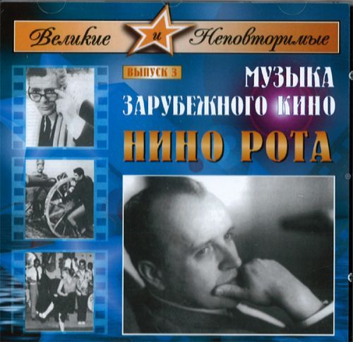 The Great and Unique. Vol. 3. Nino Rota. Interprets: Academic Bolshoi Concert Orchestra of Russian State Music Centre of Radio and TV. Murad KAZLAEV, (conductor)