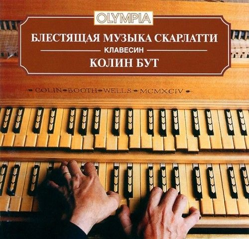 Colin Booth. Harpsichord. Essential Scarlatti.