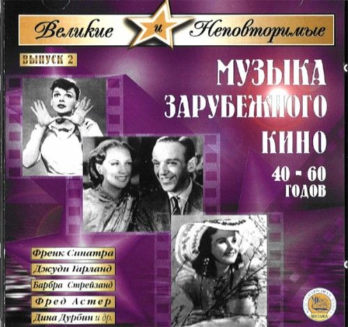 The Great and Unique. Vol. 2. International film music of 40's-60's. Frank Sinatra, Barbra Streisand, Judy Garland.