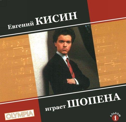 Yevgeni Kissin. F.Chopin - nocturne No.14 in F sharp minor, Op.48 No.2. Piano sonata No.3 in B minor, Op.58. Fantasie in F minor, Op.49. Nocturne No.12 in G major, Op.37 No.2