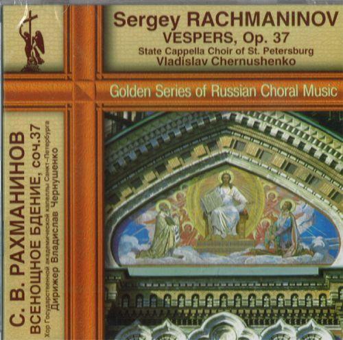 Rachmaninov. Vespers, op. 37. State Capella, cond. V. Chernushenko