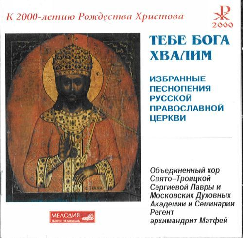 We Praise Thee, O Lord - Selected Chants of the Russian Orthodox Church (2 CD Set)