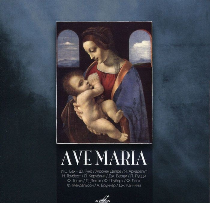 Ave Maria - Irina Arkhipova, Lusine Zakaryan