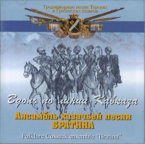 "Along The Caucasus Line. Cossacks ensemble ""Bratina"""