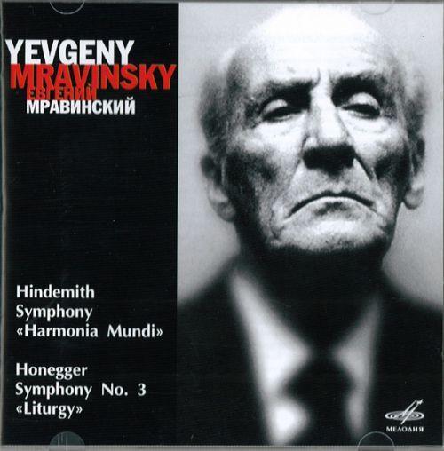 "Yevgeny Mravinsky. Hindemith, Symphony ""Harmonia Mundi"". Onegger. Symphony No. 3 ""Liturgy"""
