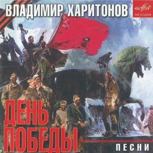 Victory Day. Alexandrov Song & Dance Ensemble
