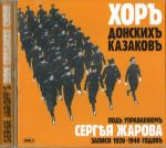 Sergei Zharov's Don Cossacks Choir (recordings of 1920-1940 years)
