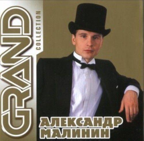 Grand Collection. Aleksandr Malinin