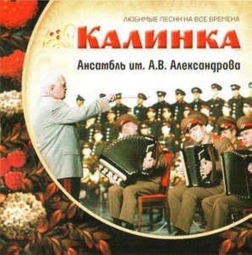 Kalinka. Favorite songs Forever. Alexandrov Song and Dance Ensemble of the Soviet Army